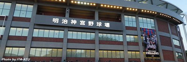 神宮球場を準備施設として借用要請、5~11月の長期で影響懸念